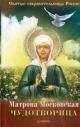 Матрона Московская – чудотворица